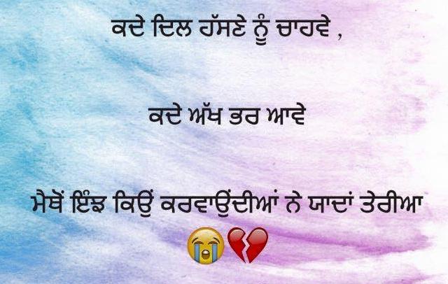 Yaadan Terian - Yaad Punjabi Status For Facebook