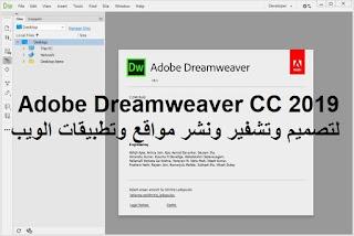 Adobe Dreamweaver CC 2019 لتصميم وتشفير ونشر مواقع وتطبيقات الويب