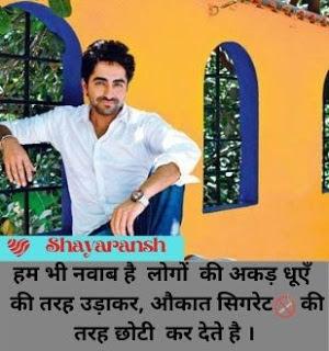 Attitude Shayari for EX Girlfriend in Hindi