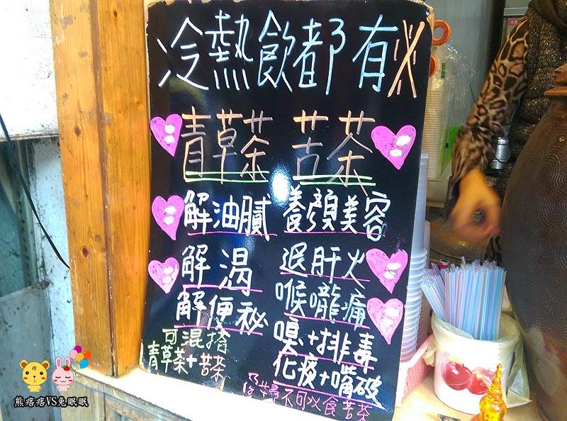 IMAG2271 - 【逢甲夜市】青草苦茶苦逼人生,勇者可以點全苦茶