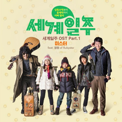 [Single] Leo – Around The World OST Part 1