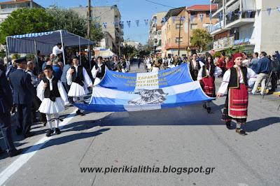 Η παρέλαση των πολιτιστικών συλλόγων Κατερίνης. (ΦΩΤΟ)