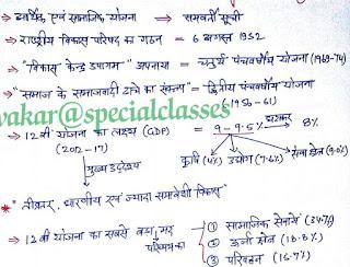पंच वर्षीय योजनओं के Handwritten Notes