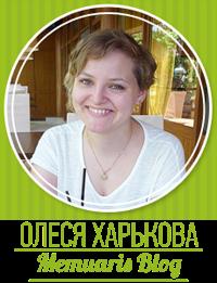 Олеся Харькова
