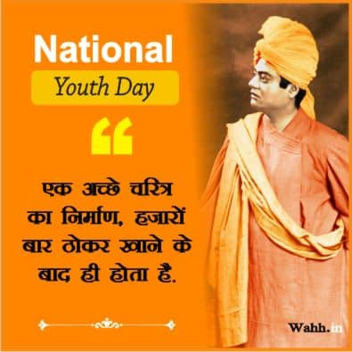 National-Youth-Day-Wishes-status