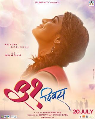 Mayuri Deshmukh Movie 31 Divas