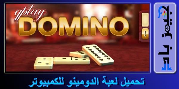 تحميل لعبة الدومينو للكمبيوتر Domino من ميديا فاير