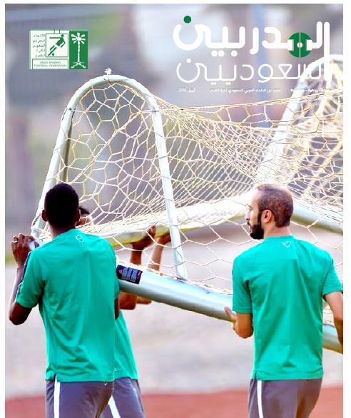 مجلة المدربين السعوديين PDF