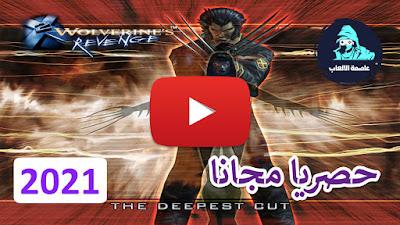 تحميل لعبة اكس مان  X-Men 2 Wolverine's Revenge يوتيوب
