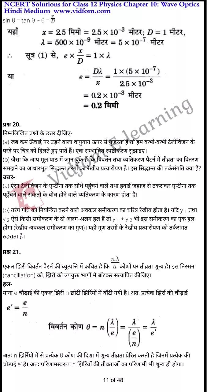 class 12 physics chapter 10 light hindi medium 11