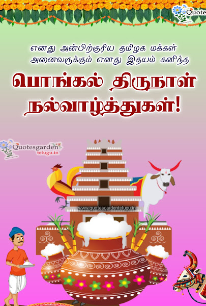 Pongal-2021-greetings-wishes-images-in-tamil-quotes-wallpapers