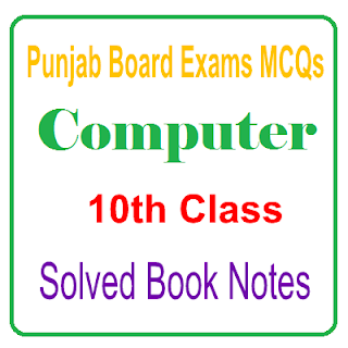 File:Solved MCQs Compuer Notes.svg