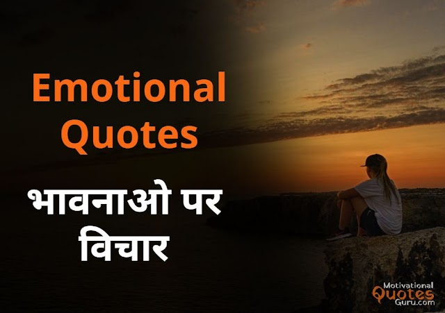 Emotional Quotes in Hindi on Love Life & Friendship with Images