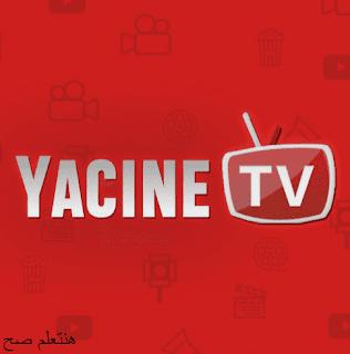 تحميل برنامج yacine tv للكمبيوتر برابط مباشر