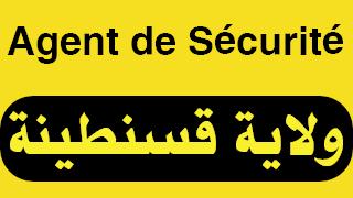 أعوان أمن ولاية قسنطينة