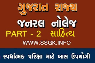 GUJARAT GENERAL KNOWLEDGE PART-2 (SAHITYA)