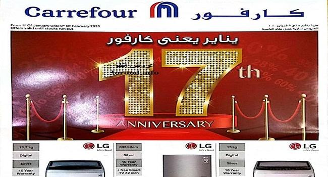 عروض كارفور مصر من 8 يناير حتى 9 فبراير 2020 منتجات ال جى LG