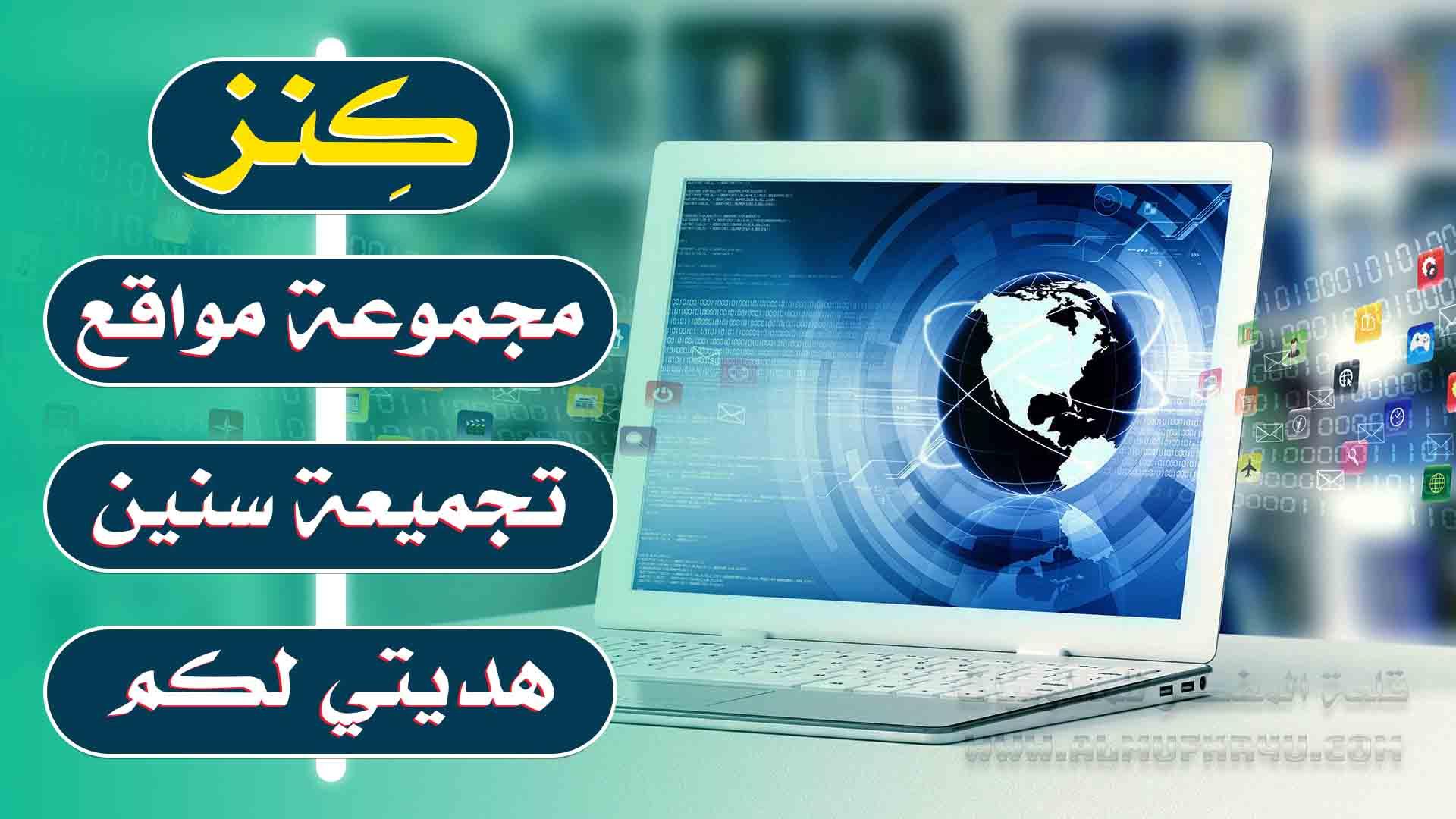 دليل أفضل المواقع الإلكترونية علي الإنترنت للتصفح والتحميل والمشاهدة