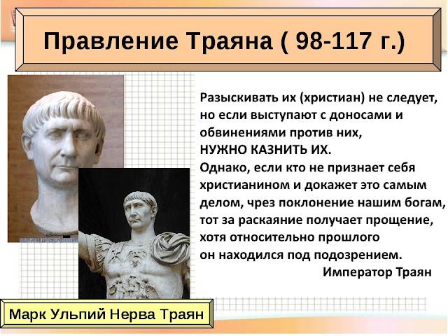 император траян правление