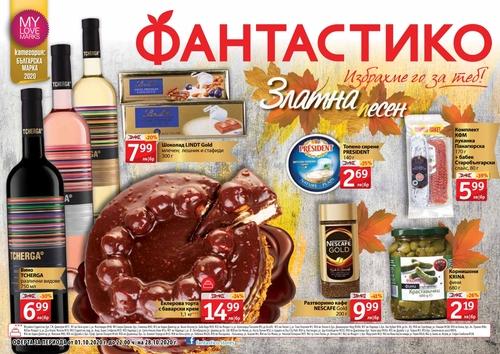 Есенен Каталог на ФАНТАСТИКО от 01.10 2020