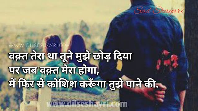 Sad Shayari In Hindi Shayari