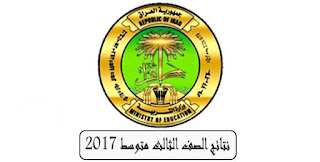 """أون لاين نتائج شهادة الثالث متوسط 2017 العراق ونتيجة امتحانات طلاب الصف الثالث متوسط برابط مباشر وزارة التربية والتعليم iraq results """"الآن"""""""