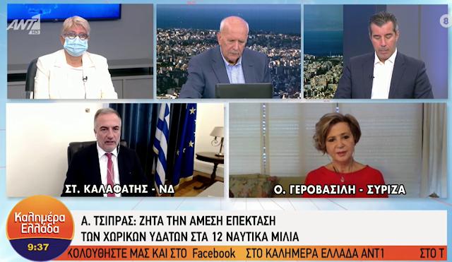 Όλγα Γεροβασίλη: Ποια είναι οι «κόκκινες γραμμές» του κ. Μηταοτάκη; – VIDEO