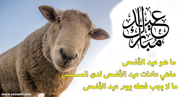 عيد الأضحى,ماهي عادات عيد الأضحى لدى المسلمين ,ما لا يجب فعله يوم عيد الأضحى