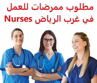 Nurses are required to work in western Riyadh  To work for a modern medical complex in western Riyadh  Type of shift: full time  Education: Nursing  Experience: At least two years of work in the field To have a valid license Sponsorship Transfer  Salary: to be determined after the interview
