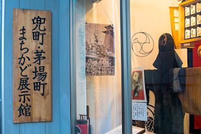 Entrance to the Kabutocho and Kayabacho Machikado Museum, Nihonbashi-kabutocho, Chuo-ku, Tokyo.
