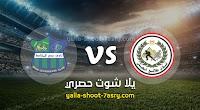 نتيجة مباراة طلائع الجيش ومصر المقاصة اليوم الاثنين  بتاريخ 17-02-2020 كأس مصر