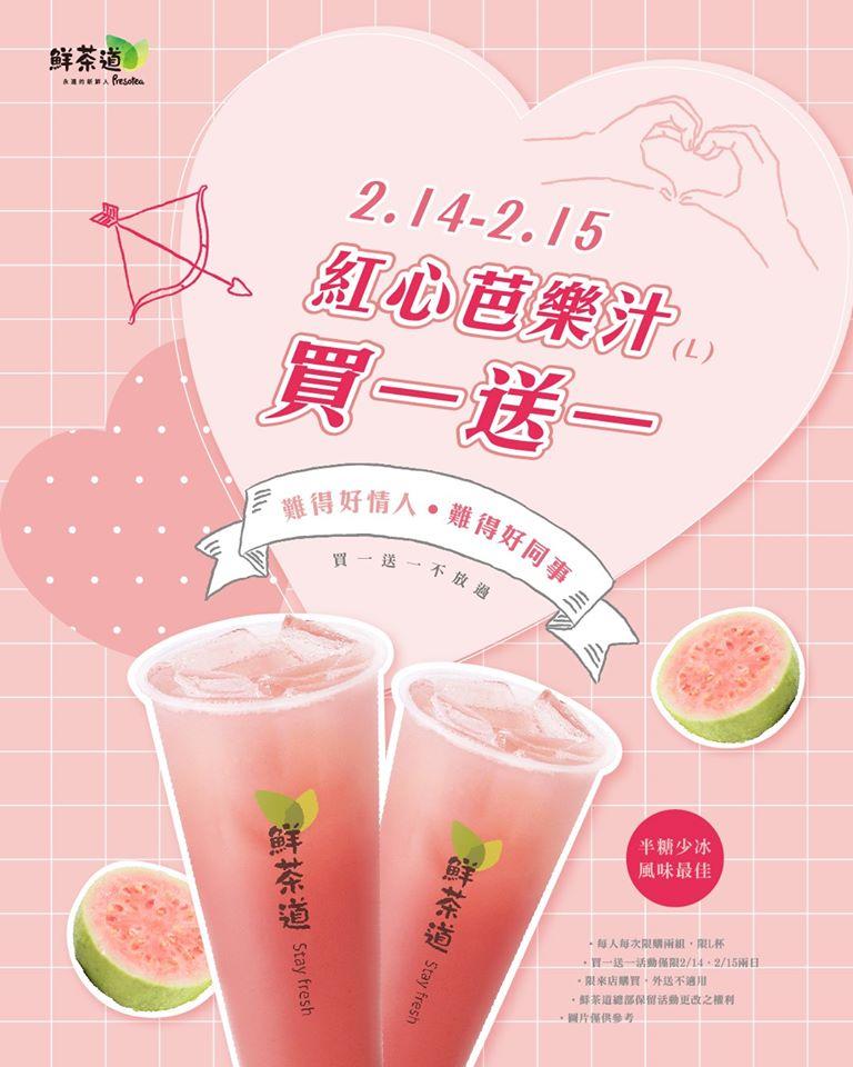 【鮮茶道】紅心芭樂汁,買1送1