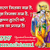 Shri Krishna Short Hindi Prayer, Janmashtami Hindi Greetings