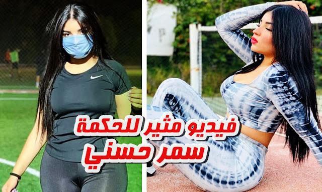 tunisie samar hosni videos instagram