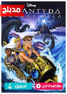 مشاهدة وتحميل فيلم اطلانتس الجزء الثاني Atlantis: Atlantis: Milo's Return 2003 مدبلج