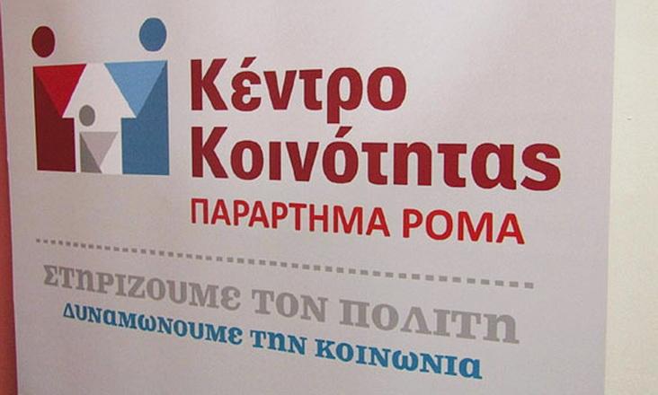 Μετακομίζει το Κέντρο Κοινότητας του Δήμου Αλεξανδρούπολης