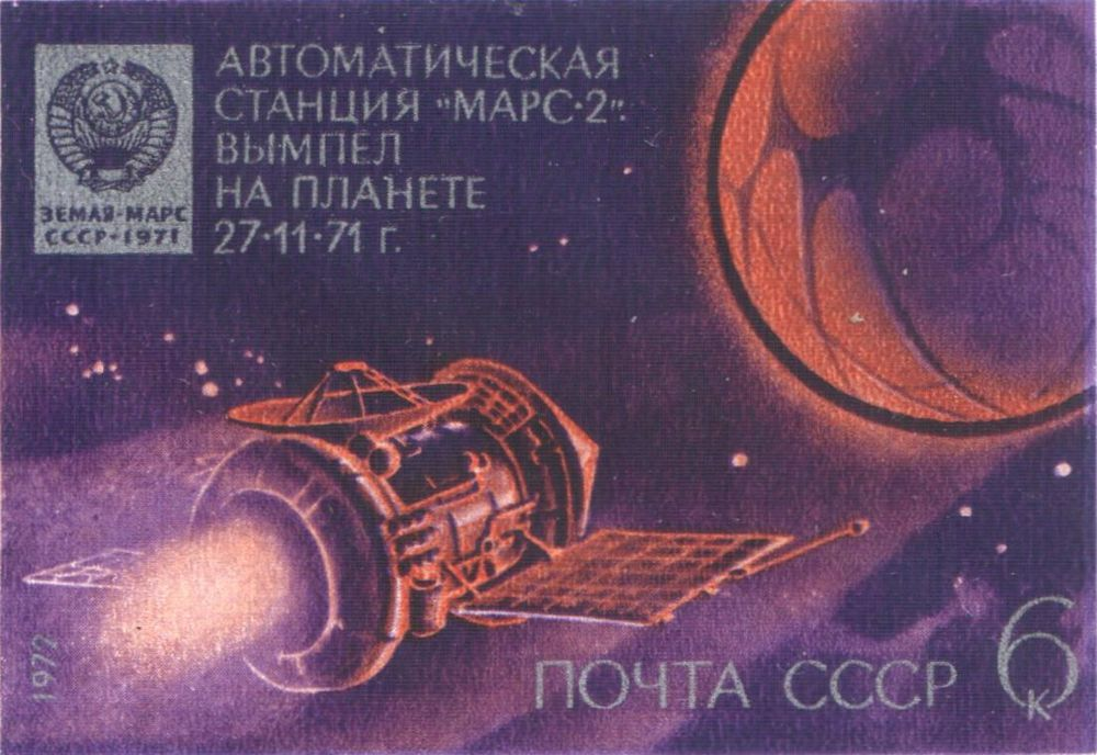 1972 Soviet stamp commemorating the Mars 2 and Mars 3 missions