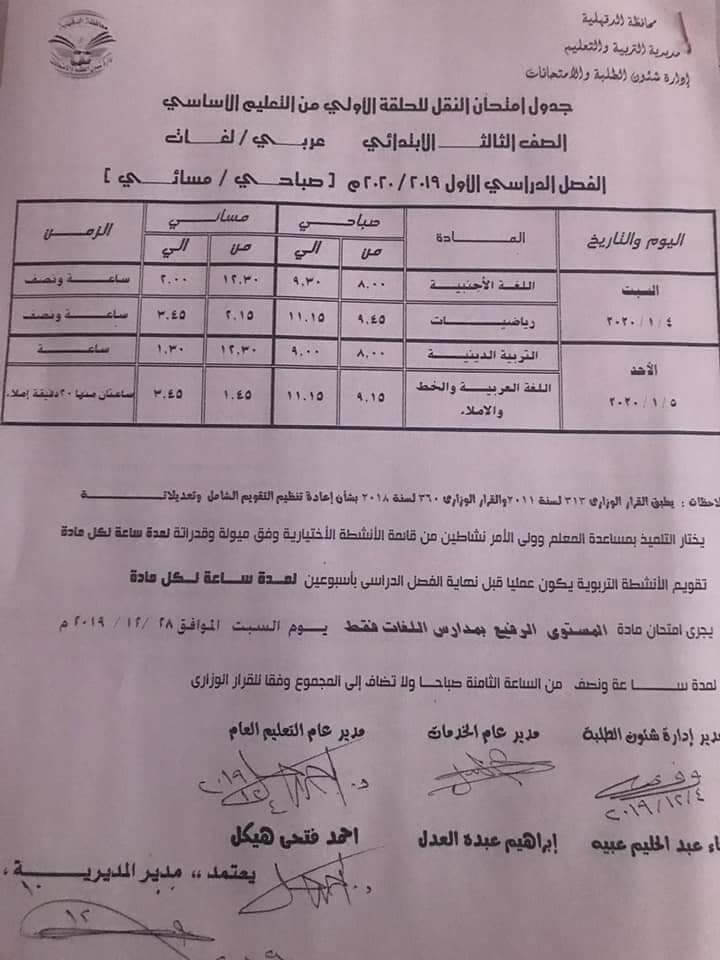 جدول امتحانات الصف الثالث الابتدائي ترم أول 2020 محافظة الدقهلية