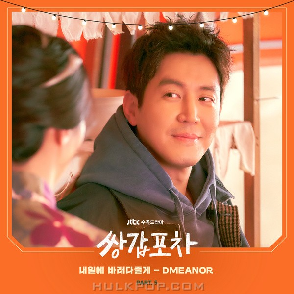 DMEANOR – Mystic Pop-up Bar OST Part.5