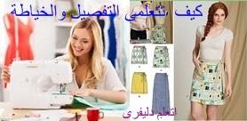 كيف  تتعلمى التفصيل والخياطة How to sew clothes