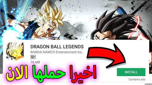 تحميل لعبة dragon ball legends للموبايل من متجر جوجل بلاي