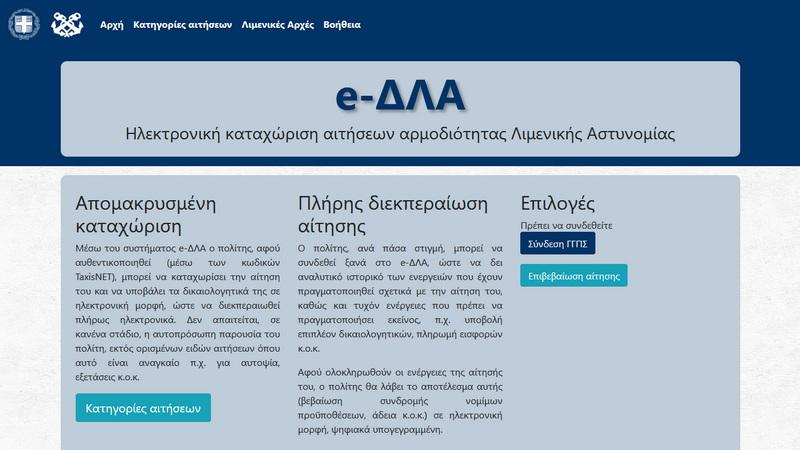 Αλεξανδρούπολη: Eξυπηρέτηση των πολιτών από τη Λιμενική Αρχή μέσω της ηλεκτρονικής εφαρμογής e-ΔΛΑ