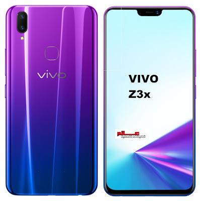 مواصفات جوال فيفو زد 3 إكس  _ vivo Z3x    الإصدار: V1730GA  - مواصفات و سعر موبايل هاتف فيفو vivo Z3x - هاتف/جوال/تليفون هاتففيفو vivo Z3x  - البطاريه/ الامكانيات/الشاشه و الكاميرات هاتف فيفو vivo Z3x .