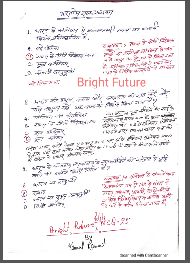 Indian polity most important question Handwritten Notes : For UPSC Exam Hindi PDF Book