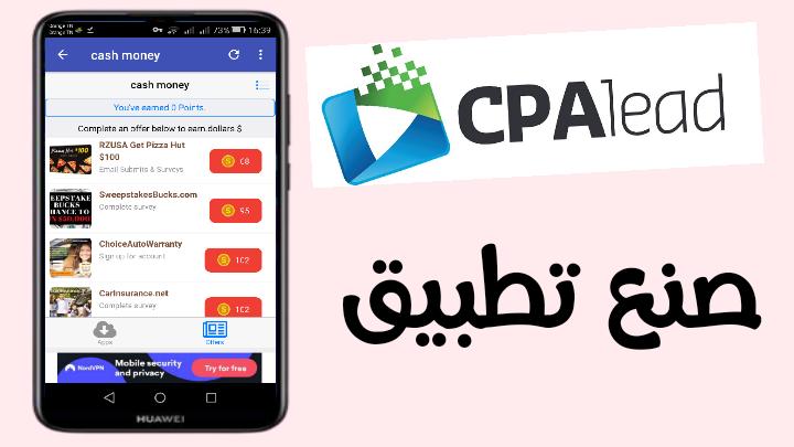 إنشاء تطبيق ربحي لتنزيل التطبيقات من شركة cpalead  ربح من cpa