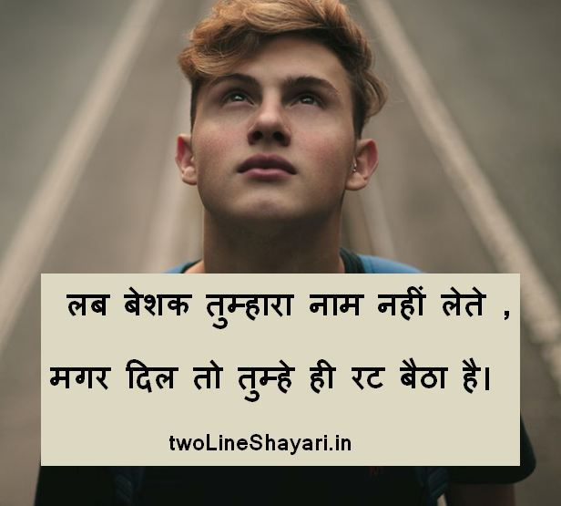 Yaad Shayari Dp, Yaad Shayari 2 Line