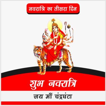 2021 Navratri Maa Chandraghanta Status Images