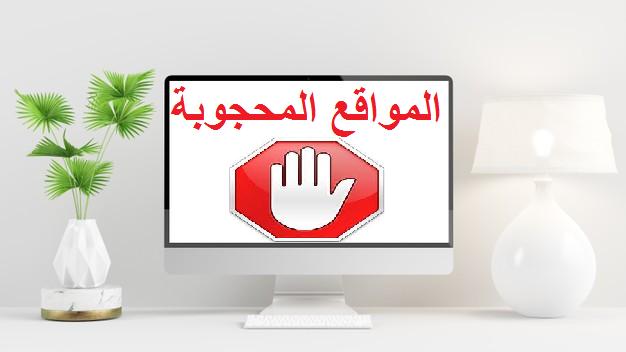 أفضل طريقة لفتح المواقع المحجوبة في بلدك
