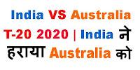 India VS Australia T20 2020 | T 20 me India ने हराया Australia को
