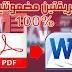 طريقتين مضمونتين 100% في تحويل ملفات PDF العربية الي ورد Word